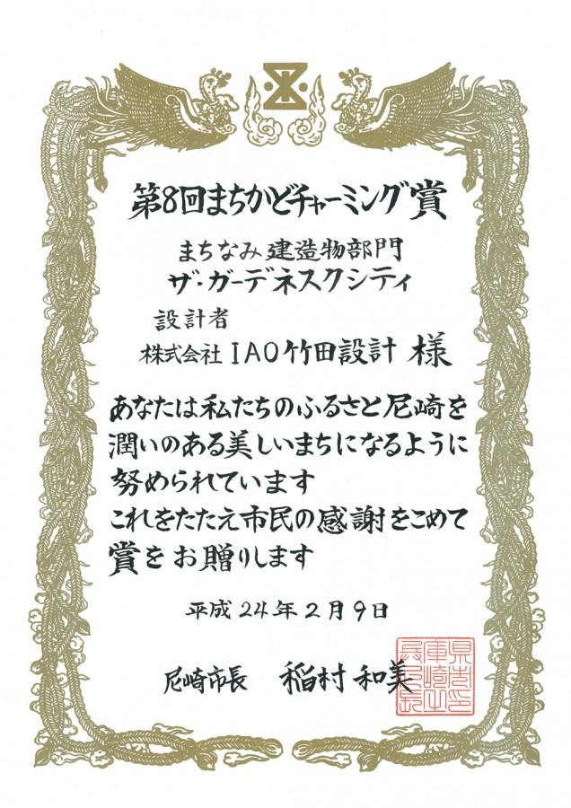 尼崎市第8回まちかどチャーミング賞受賞