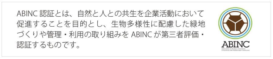 第10回  ABINC認証 取得
